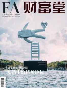 Fortune Art Features Sculpture Klibansky on Cover